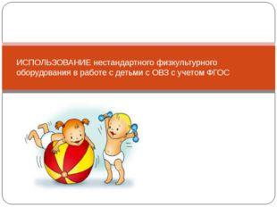 ИСПОЛЬЗОВАНИЕ нестандартного физкультурного оборудования в работе с детьми с