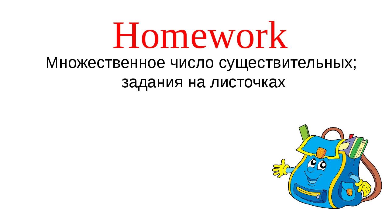 Homework Множественное число существительных; задания на листочках