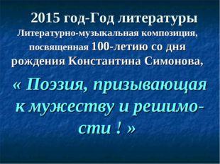 2015 год-Год литературы Литературно-музыкальная композиция, посвященная 100-л