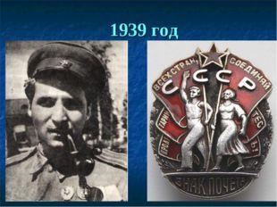 1939 год