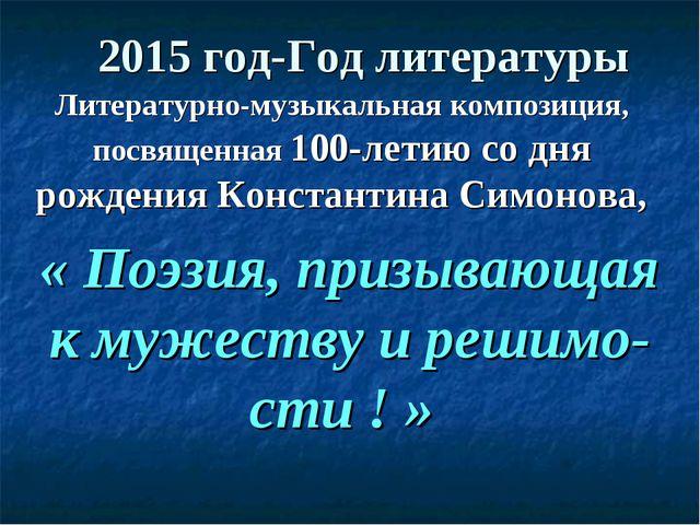2015 год-Год литературы Литературно-музыкальная композиция, посвященная 100-л...