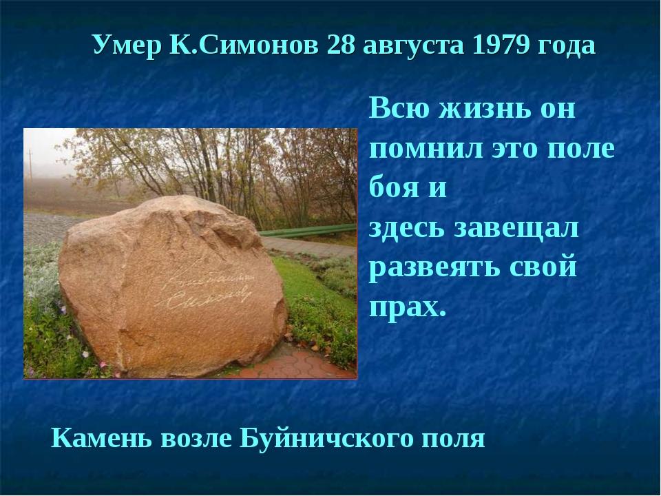 Умер К.Симонов 28 августа 1979 года Всю жизнь он помнил это поле боя и здесь...
