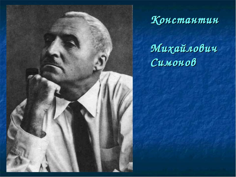Константин Михайлович Симонов