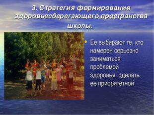 3. Стратегия формирования здоровьесберегающего пространства школы. Ее выбираю