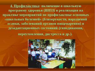 4. Профилактика: включение в школьную программу здоровья (ШПЗ) и реализация н