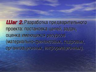 Шаг 2. Разработка предварительного проекта: постановка целей, задач, оценка и