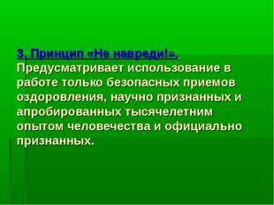 3. Принцип «Не навреди!». Предусматривает использование в работе только безоп