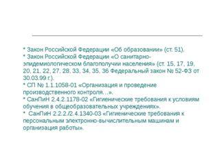 * Закон Российской Федерации «Об образовании» (ст. 51). * Закон Российской Фе