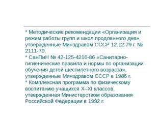 * Методические рекомендации «Организация и режим работы групп и школ продленн