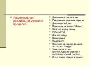 Рациональная реализация учебного процесса Динамичное расписание Ежедневная ут
