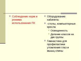 Соблюдение норм и режима использования ПК Оборудование кабинета: -столы, комп