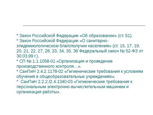 * Закон Российской Федерации «Об образовании» (ст. 51). * Закон Российской Фе...