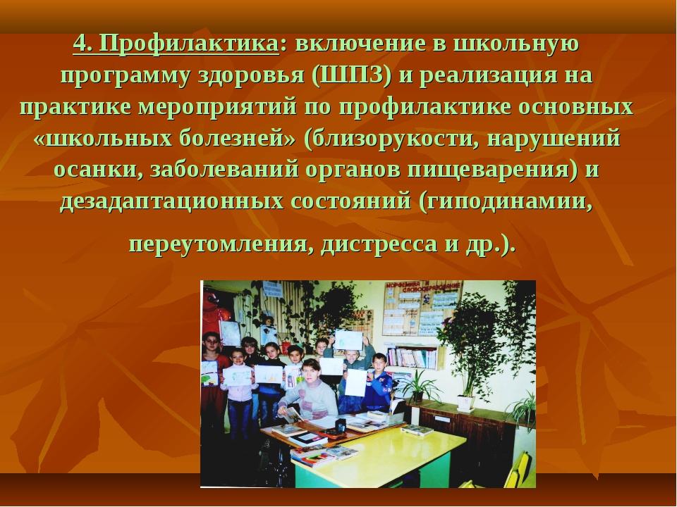 4. Профилактика: включение в школьную программу здоровья (ШПЗ) и реализация н...