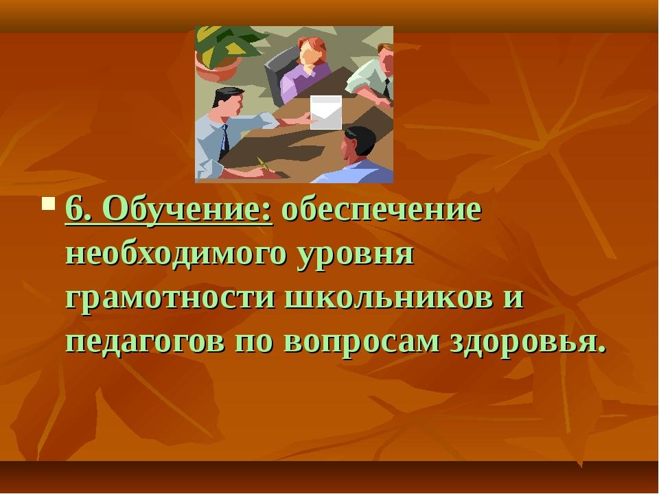 6. Обучение: обеспечение необходимого уровня грамотности школьников и педагог...