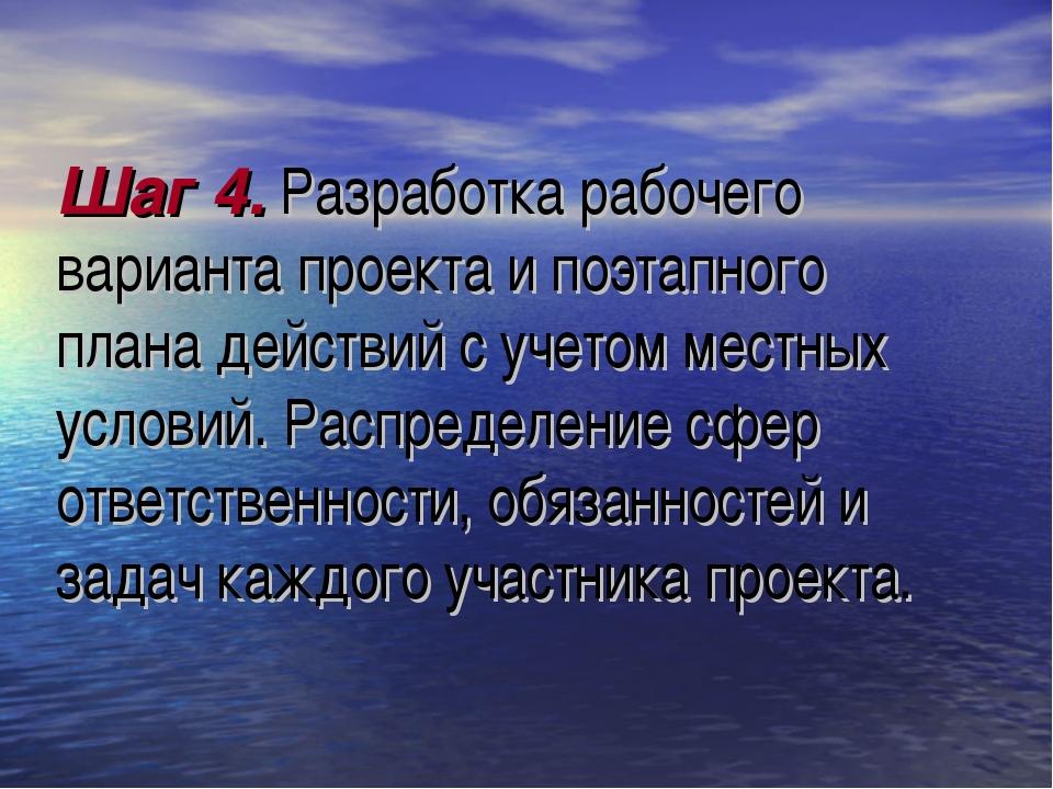 Шаг 4. Разработка рабочего варианта проекта и поэтапного плана действий с уче...