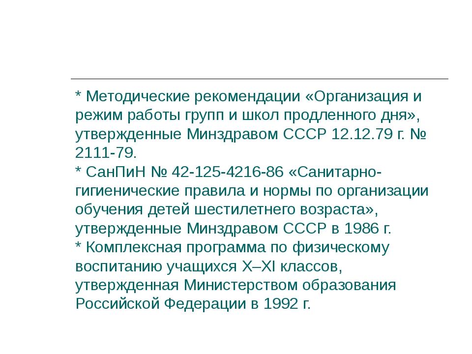 * Методические рекомендации «Организация и режим работы групп и школ продленн...
