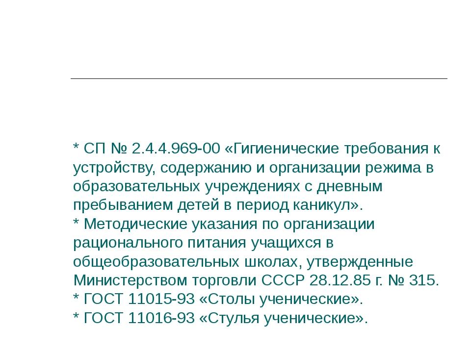 * СП № 2.4.4.969-00 «Гигиенические требования к устройству, содержанию и орга...