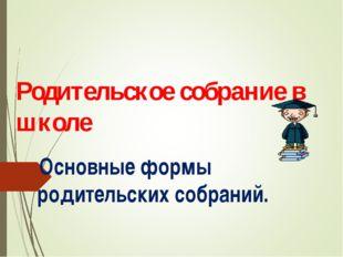 Родительское собрание в школе Основные формы родительских собраний.