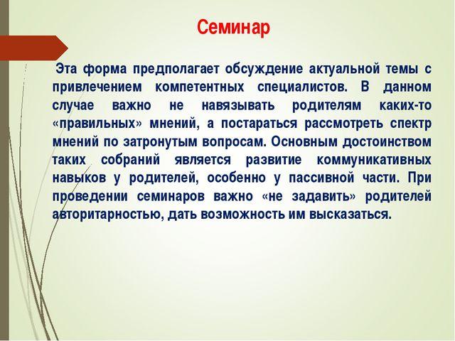 Семинар Эта форма предполагает обсуждение актуальной темы с привлечением комп...