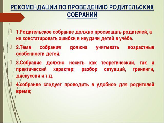РЕКОМЕНДАЦИИ ПО ПРОВЕДЕНИЮ РОДИТЕЛЬСКИХ СОБРАНИЙ 1.Родительское собрание долж...