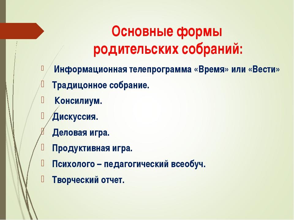 Основные формы родительских собраний: Информационная телепрограмма «Время» ил...
