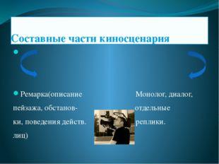 Составные части киносценария Ремарка(описание Монолог, диалог, пейзажа, обста