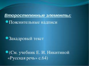 Второстепенные элементы: Пояснительные надписи Закадровый текст (См. учебник