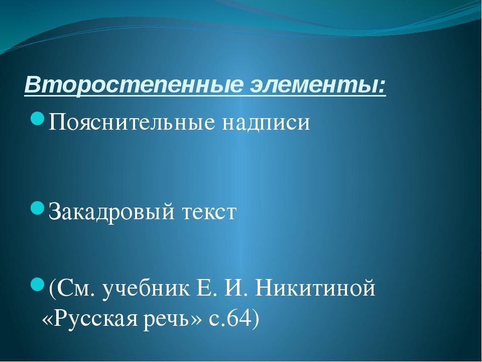 Второстепенные элементы: Пояснительные надписи Закадровый текст (См. учебник...
