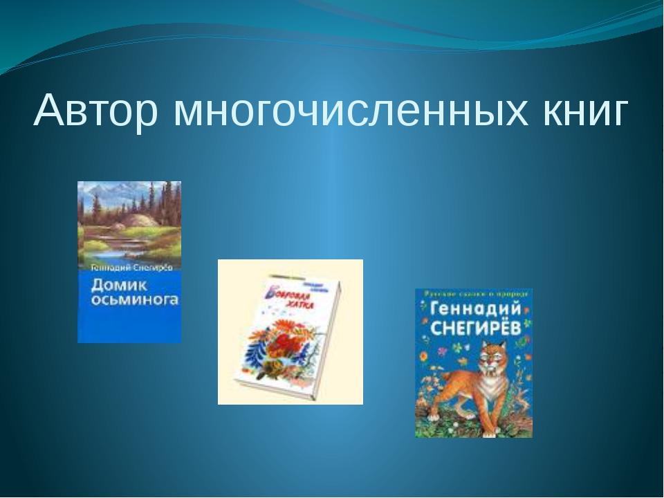 Автор многочисленных книг