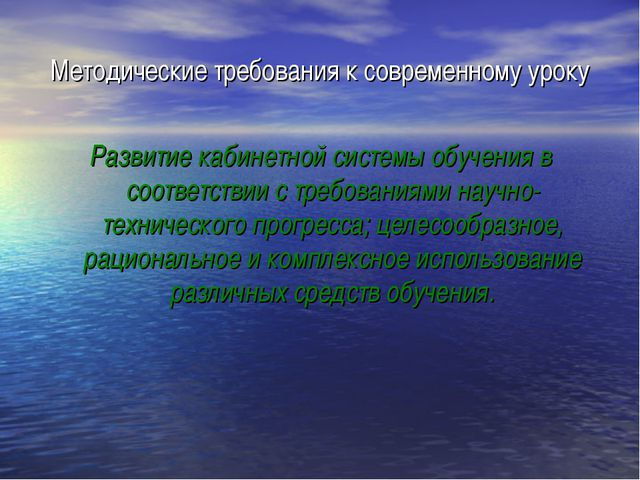 Методические требования к современному уроку Развитие кабинетной системы обуч...