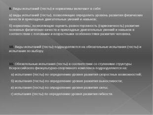 9. Виды испытаний (тесты) и нормативы включают в себя: а) виды испытаний (тес