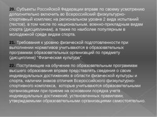 20. Субъекты Российской Федерации вправе по своему усмотрению дополнительно в