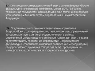 23. Обучающимся, имеющим золотой знак отличия Всероссийского физкультурно-спо