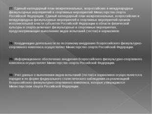 27. Единый календарный план межрегиональных, всероссийских и международных фи