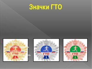 Значки ГТО