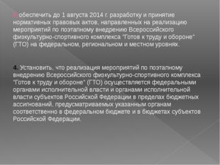 б) обеспечить до 1 августа 2014 г. разработку и принятие нормативных правовых