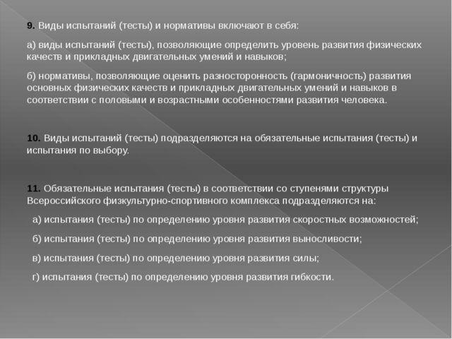 9. Виды испытаний (тесты) и нормативы включают в себя: а) виды испытаний (тес...
