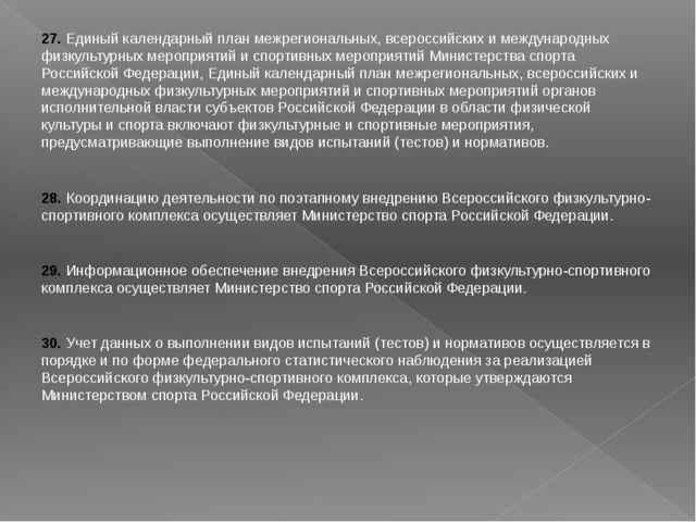 27. Единый календарный план межрегиональных, всероссийских и международных фи...
