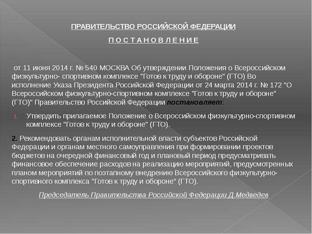 ПРАВИТЕЛЬСТВО РОССИЙСКОЙ ФЕДЕРАЦИИ П О С Т А Н О В Л Е Н И Е от 11 июня 2014...