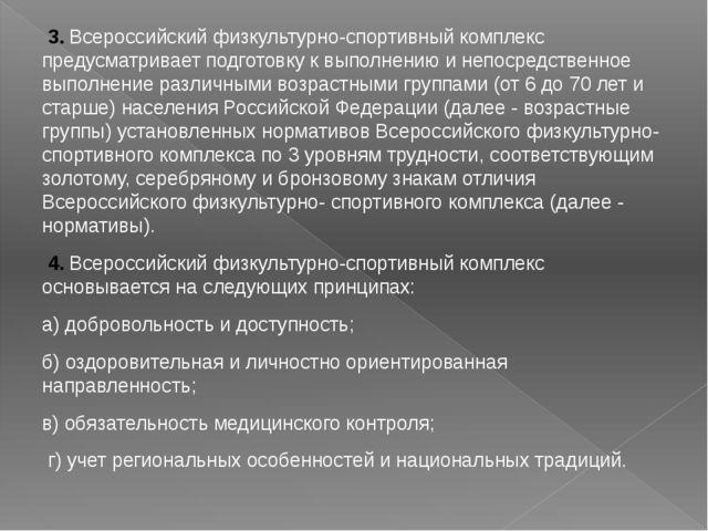 3. Всероссийский физкультурно-спортивный комплекс предусматривает подготовку...