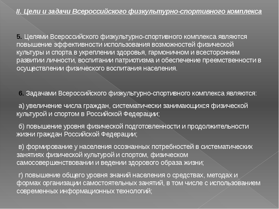 II. Цели и задачи Всероссийского физкультурно-спортивного комплекса 5. Целями...