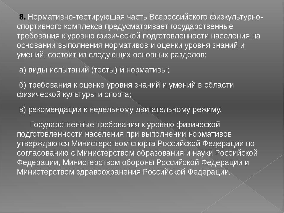 8. Нормативно-тестирующая часть Всероссийского физкультурно- спортивного ком...