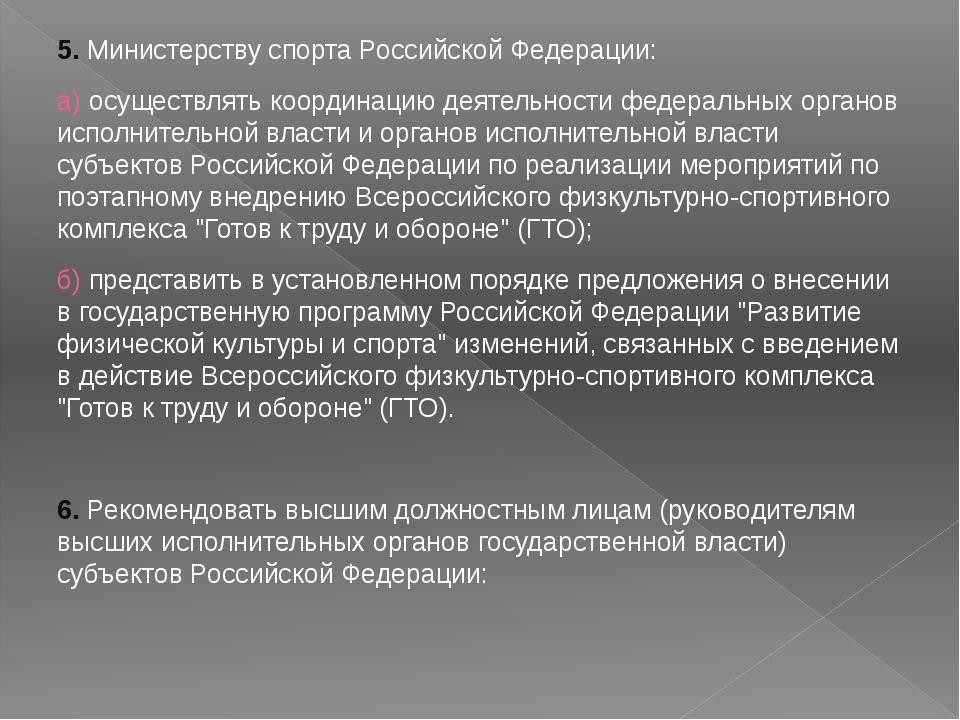 5. Министерству спорта Российской Федерации: а) осуществлять координацию деят...