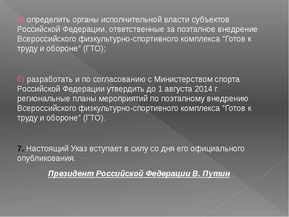 а) определить органы исполнительной власти субъектов Российской Федерации, от...