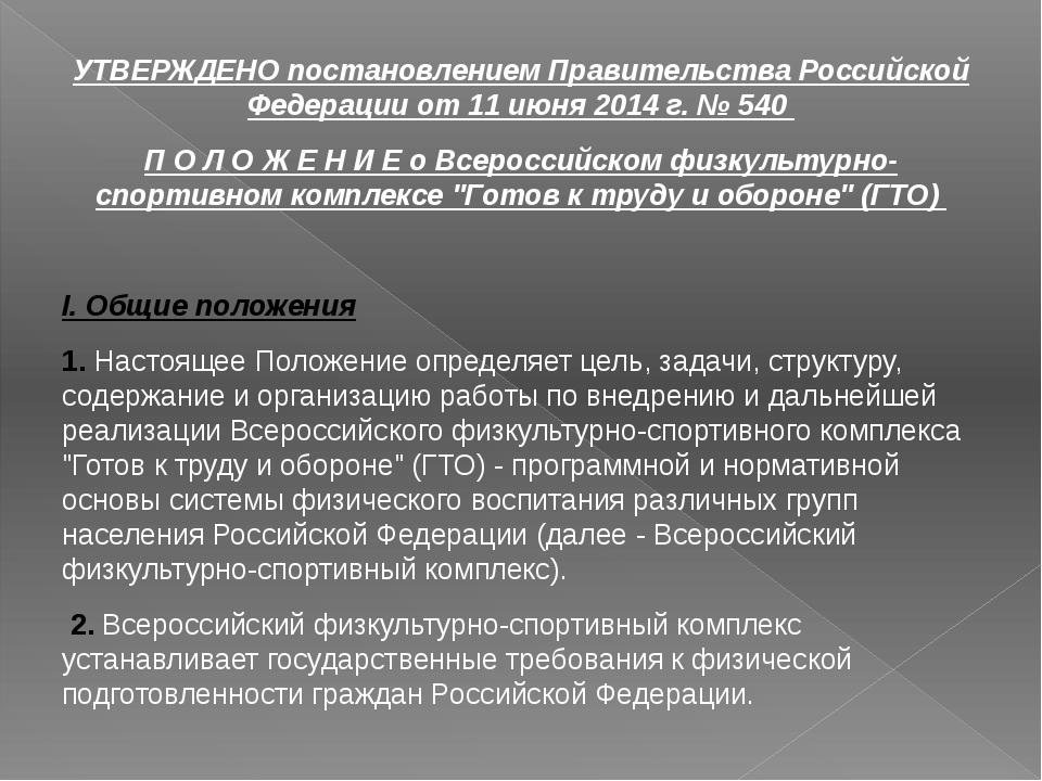 УТВЕРЖДЕНО постановлением Правительства Российской Федерации от 11 июня 2014...