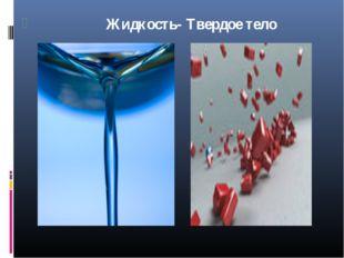 Жидкость- Твердое тело