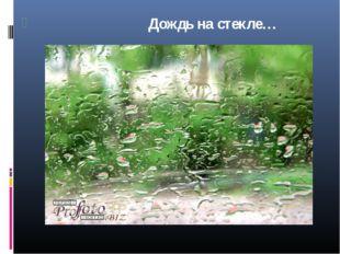 Дождь на стекле…
