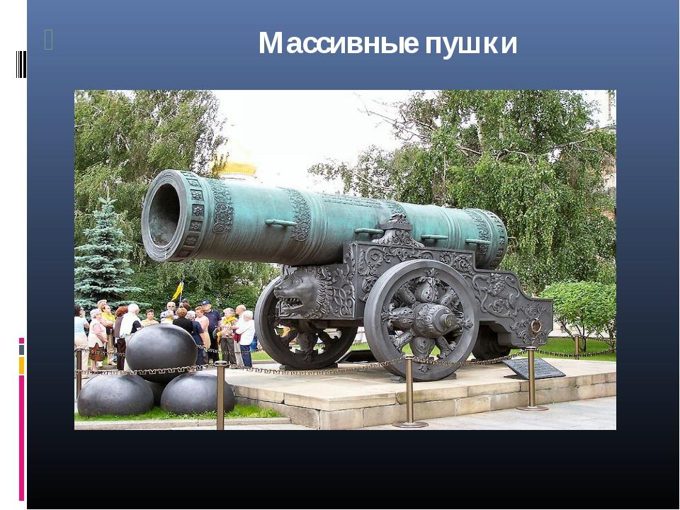 Массивные пушки