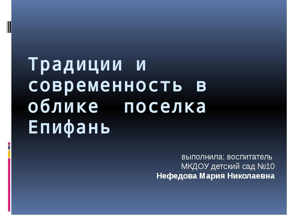 Традиции и современность в облике поселка Епифань выполнила: воспитатель МКДО...