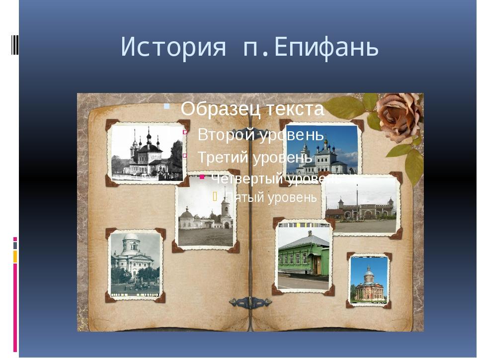 История п.Епифань